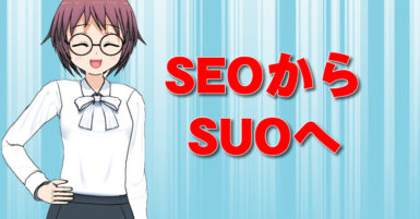 SEOからSUOへ