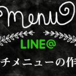 【LINE@初心者向け】集客できるリッチメニューの作り方