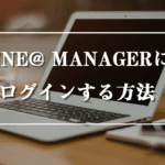 LINE@ MANAGERにログインする方法