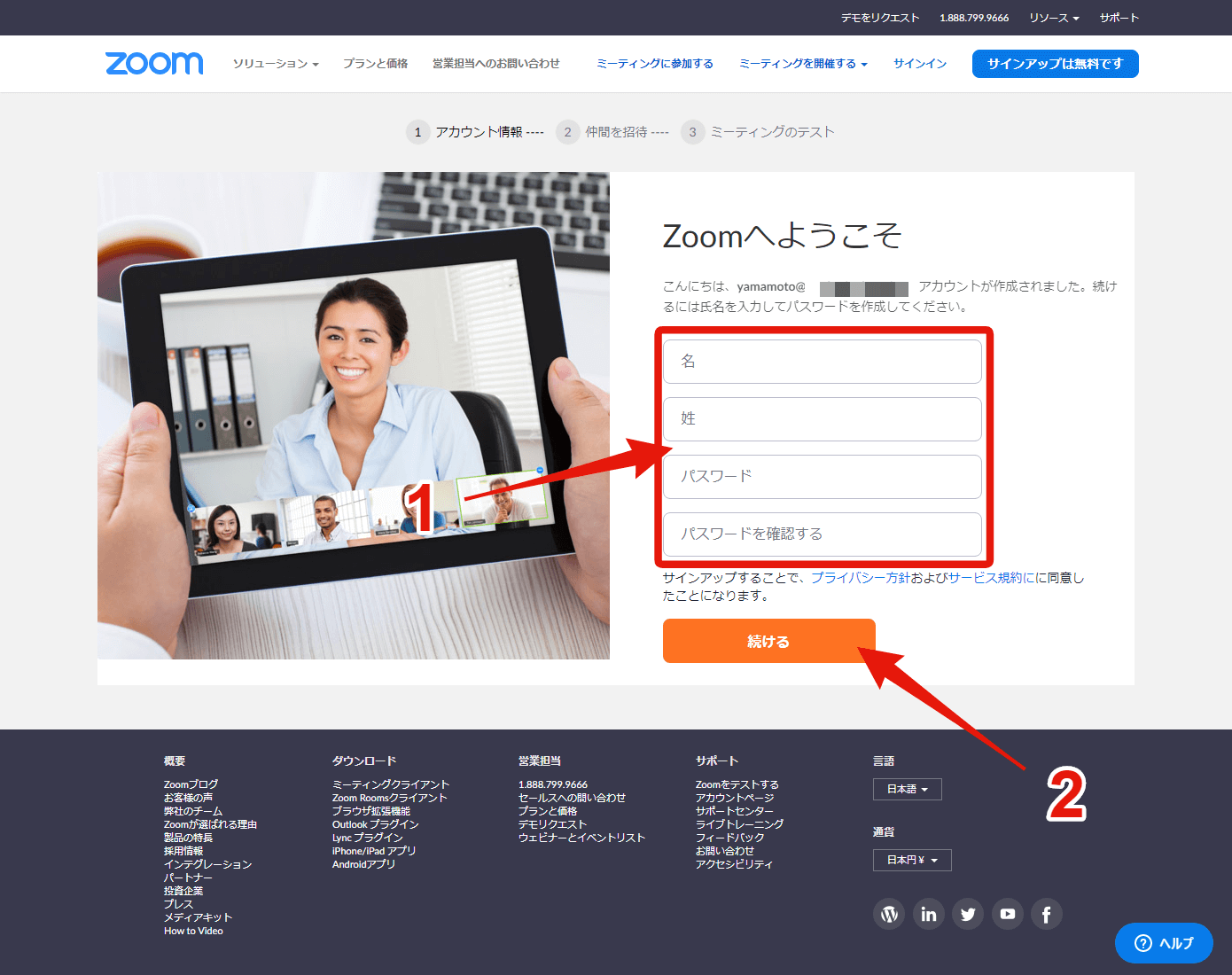 サイン アップ は Zoom と