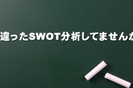 【必見】 これが正しいSWOT分析のやり方だ!初めてSWOT分析をする人が読む記事